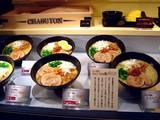 20090527_ららぽーとTOKYO-BAY_とんこつらぁ麺 チャブトン_DSC09095