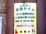 20090419_船橋市西船4_ふなばし市民トイレ_0922_DSC02926
