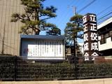 20090116_船橋市湊町3_立正佼成会_船橋教会_1109_DSC09992