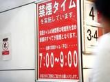 20080925_JR東日本_首都圏禁煙_喫煙所廃止_0843_DSC00804