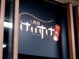 20090617_JR東海_JR東京駅_東京ラーメンストリート_2041_DSC01149T
