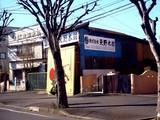 20090111_船橋市三山6_矢野木材_干支絵_木材絵馬_1244_DSC09097