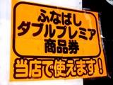 20090607_船橋市_プレミアム商品券_地域商品券_1101_DSC00281