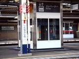 20090406_JR京葉線_新習志野駅_エレベータ工事_0906_DSC01243