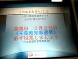 20090321_千葉県知事選挙_民選知事_1010_DSC06736