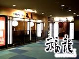 20090625_ららぽーとTOKYO-BAY_ダイニングガーデン_福龍_008