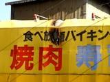 20090116_船橋市夏見1_ターミスバーベキュー_1150_DSC00124