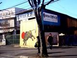 20090111_船橋市三山6_矢野木材_干支絵_木材絵馬_1245_DSC09098