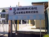 20090111_船橋市習志野4_新日軽船橋製造所_1219_DSC09054