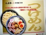 20090617_JR東海_JR東京駅_東京ラーメンストリート_2048_DSC01189