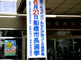 20090620_船橋市湊町2_船橋市役所_船橋市長選挙_1232_DSC01324