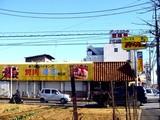 20090116_船橋市夏見1_ターミスバーベキュー_1150_DSC00122