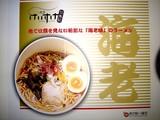 20090617_JR東海_JR東京駅_東京ラーメンストリート_2048_DSC01186