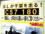 20090211_JR京葉線_千葉みなと駅_SL_C57-180_1236_DSC02536