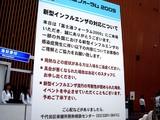 20090515_新型インフルエンザウイルスA型_展示会_0943_DSC07004