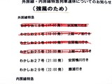 20090213_JR京葉線_内房線_外房線_電車遅れ_DSC02938