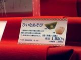 20090225_和菓子_宗家源吉兆庵_1152_DSC03766T