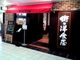 20090314_ららぽーとTOKYO-BAY_コパン船橋店_050
