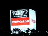 20060215_ららぽーとTOKYO-BAY_東急ハンズ_2231_DSC08115
