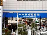20090328_船橋市本町1_京成船橋駅_ネクスト船橋_1013_DSC08007