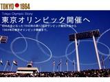 1964年:第18回東京オリンピック・ポスター-030