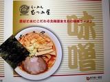 20090617_JR東海_JR東京駅_東京ラーメンストリート_2048_DSC01192