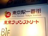 20090617_JR東海_JR東京駅_東京ラーメンストリート_2047_DSC01185