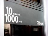 20070619_QBハウス_キュービーネット_ヘアカット専門店_DSC09881