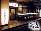 20090625_ららぽーとTOKYO-BAY_ダイニングガーデン_福龍_004