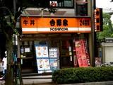 20060708-船橋市本町・吉野家-1121-DSC09013