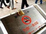 20080619_JR東日本_首都圏禁煙_喫煙所廃止_0759_DSC07676
