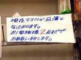 20090523_新型インフルエンザウイルス_薬局_マスク_1144_DSC08467T