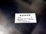 20090402_JR東日本_JR京葉線_強風_電車遅れ_0953_DSC09939
