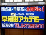 20090211_早稲田アカデミー新浦安行校_1342_DSC02777