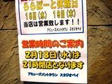 20090218_ららぽーとTOKYO-BAY_休館_DSC03281