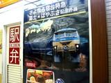 20090311_JR東京駅_寝台特急はやぶさ_富士_駅弁_2110_DSC05584