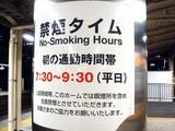 20081224_JR東日本_首都圏禁煙_喫煙所廃止_2141_DSC05911