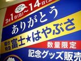 20090304_JR東京駅_寝台特急はやぶさ_富士_駅弁_2208_DSC05006