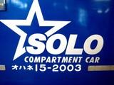 20061026_JR_寝台特急富士_寝台特急はやぶさ_1800_DSC07410