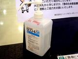 20090516_新型インフルエンザウイルス_PC-DEPO_1345_DSC07910