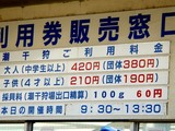 20090510_ふなばし三番瀬海浜公園_潮干狩り_1027_DSC06200