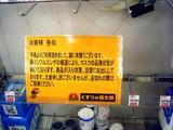 20090523_新型インフルエンザウイルス_薬局_マスク_1208_DSC08557