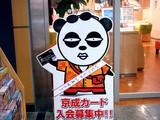 20091129_京成船橋駅_京成船橋_京成トラベル_1213_DSC09979