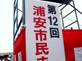 20091017_浦安市猫実1_第12回浦安市民まつり_1131_DSC02137