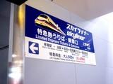 20080408_京成電鉄_新型スカイライナー_2039_P4080090