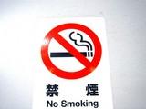 20091030_JR東日本_首都圏_タバコ_禁煙エリア_1838_DSC04330
