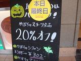 20091101_ららぽーとTOKYO-BAY_ダッキーダック_1258_DSC05017