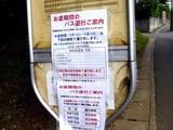 20090801_船橋市_お盆_京成バス_バス運行_休日ダイヤ_1148_DSC08716