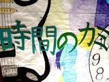 20090913_千葉市_渋谷教育学園幕張中高校_槐祭_1245_DSC06005
