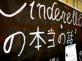 20090913_千葉市_渋谷教育学園幕張中高校_槐祭_1241_DSC05994